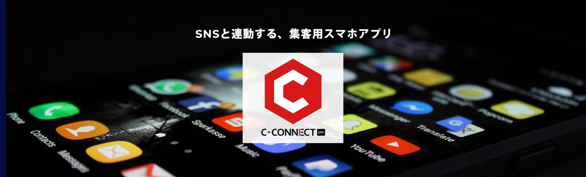SNSと連動する、集客用スマホアプリ C-CONNECT