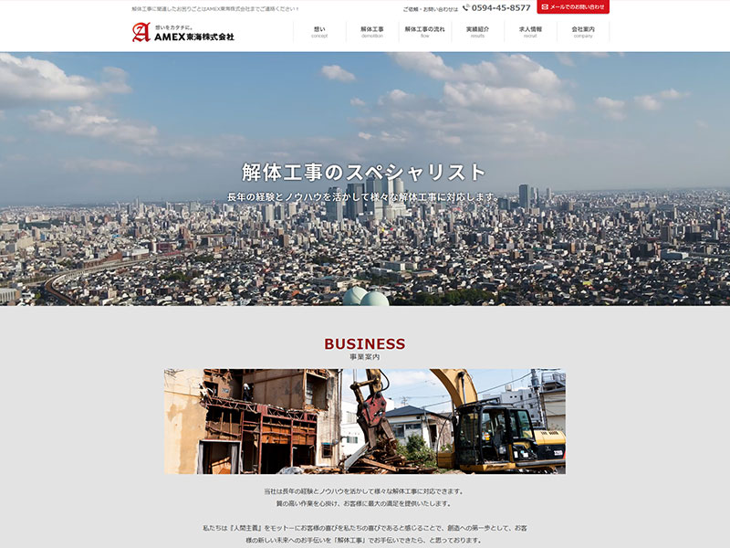 AMEX東海株式会社様