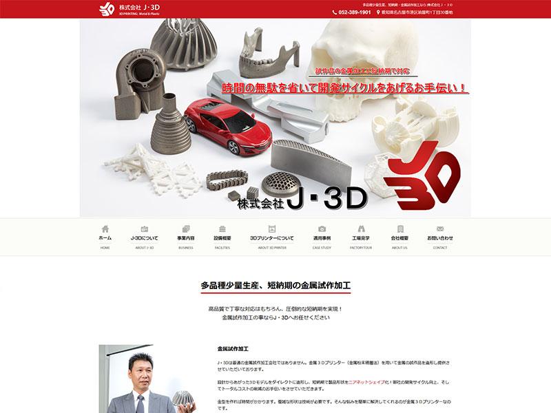 株式会社J・3D様