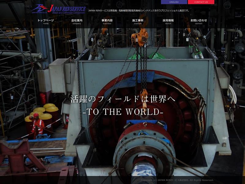 JAPAN RENサービス株式会社様