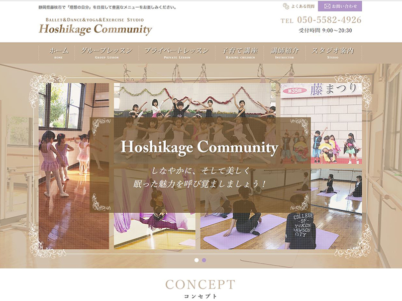 HoshikageCommunity様